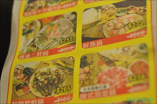 鍋宴涮涮鍋 076.JPG