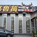 那魯萬山地文物館