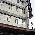 伊達邵旅店