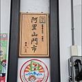 草坪頭&阿里山 279.JPG