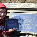 2011_合歡群峰跨年遊 063.JPG