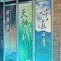清境&日月潭 476.JPG