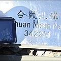 2011_合歡群峰跨年遊 056.JPG
