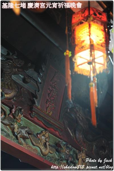 慶濟宮元宵祈福晚會 288.JPG
