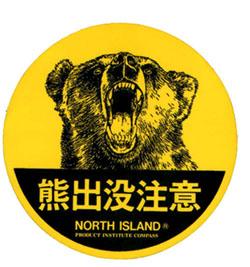 熊出沒注意