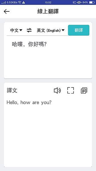 雲端翻譯機_180904_0016.jpg