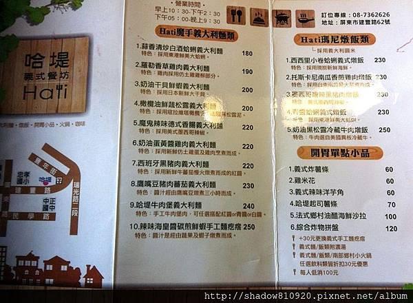 哈堤義式餐坊 (7)
