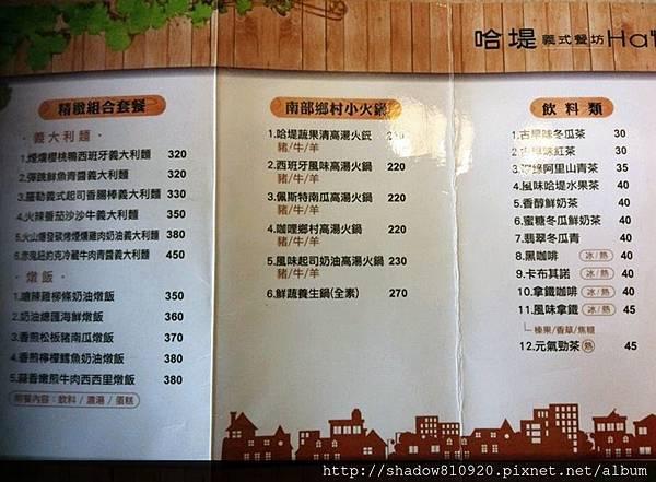 哈堤義式餐坊 (6)