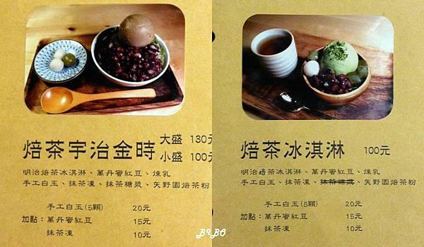 炭培茶.jpg