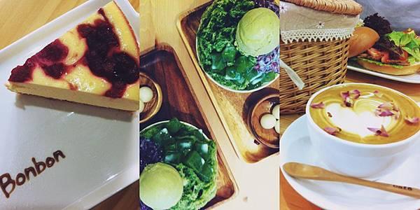 屏東|咖啡甜點店new推薦-Amika X Picnicker/Bonbon Cafe'/小秘密さな