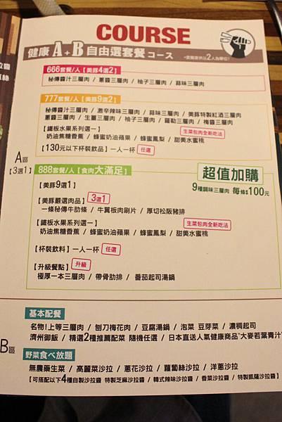 菜單 (13).jpg