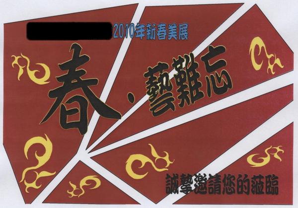 邀請卡1.jpg