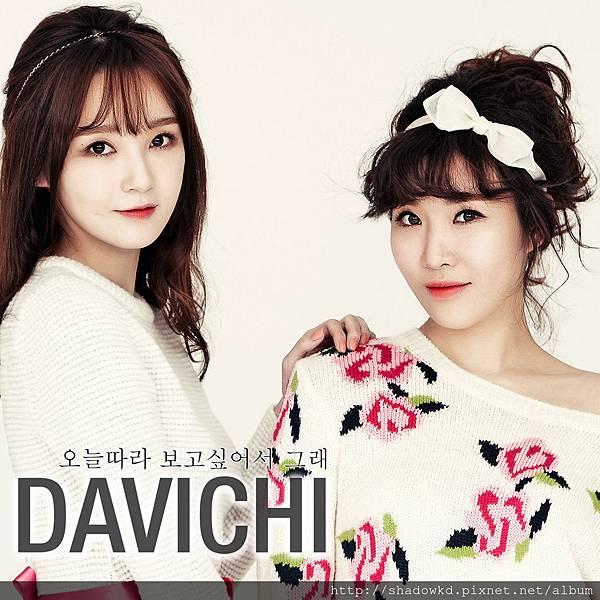 Davichi 因為今日格外想你