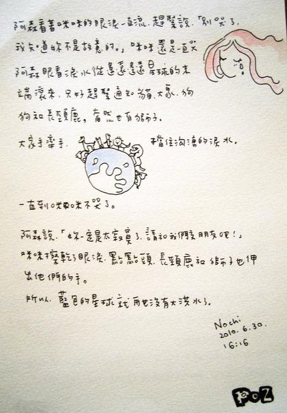 咪咪不流淚2.jpg