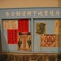 這是台灣早期的街道布告欄