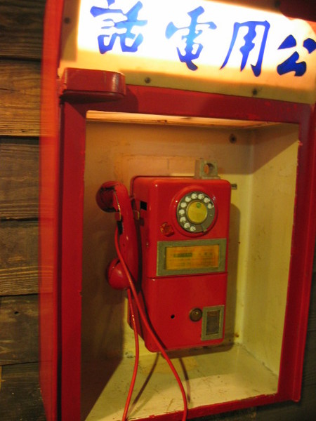 以前的公共電話