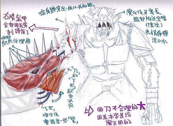 冕+禁刀血蝕.jpg
