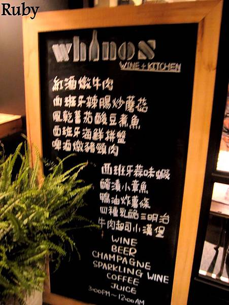 whinos BAR & KITCHEN招牌