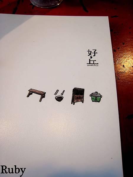 台北好丘,菜單