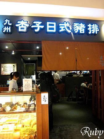 杏子日式豬排(店門口).jpg