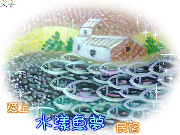 水漾魚夢log3.jpg