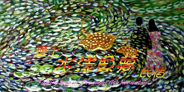 水漾魚夢log222.jpg