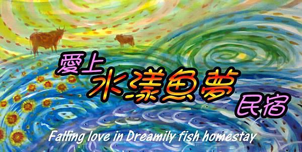 水樣魚夢log111.jpg