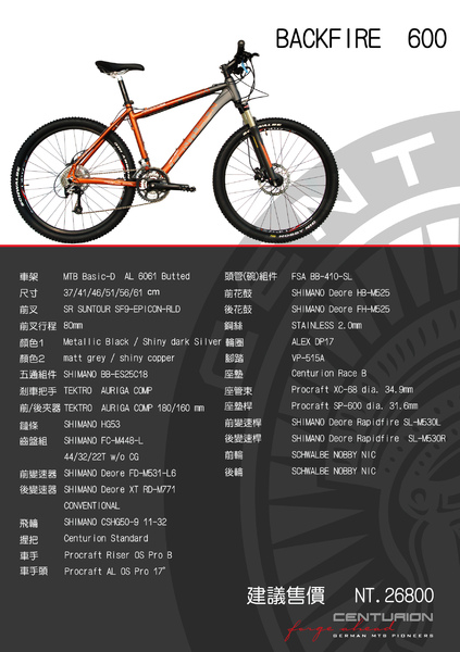 BF  600 橘.jpg