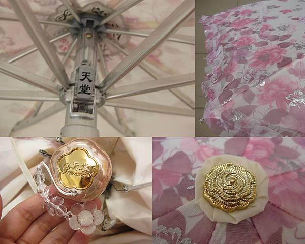 天堂夢幻傘