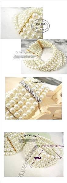 真珠手環賣家照