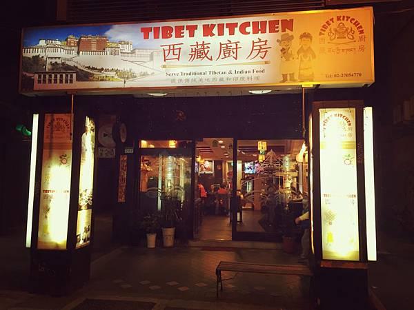「西藏廚房」的圖片搜尋結果