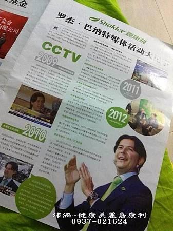 nobel-央視報導.jpg