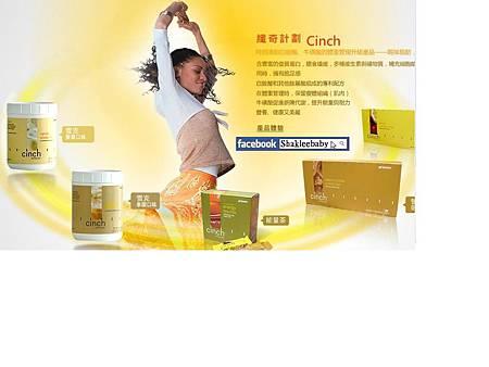 纖奇產品1