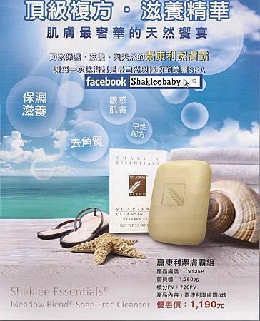 潔膚霸-燕麥皂(7)1.JPG