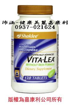 維特力綜合營養片1