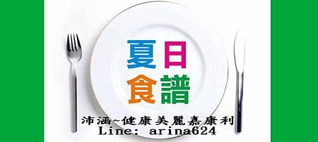 夏日食譜 (2).jpg