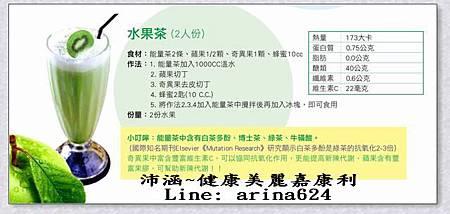 夏日食譜 (4).jpg