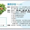 夏日食譜 (3).jpg