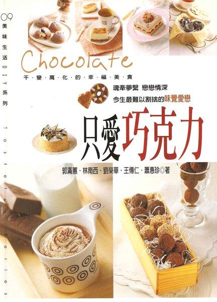 只愛巧克力.