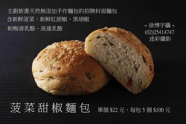 菠菜甜椒麵包