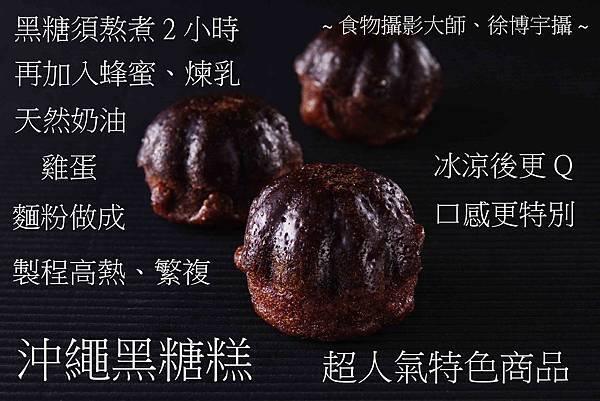 沖繩黑糖糕 1盒12入 120元