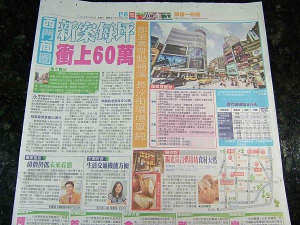 2008年~蘋果日報