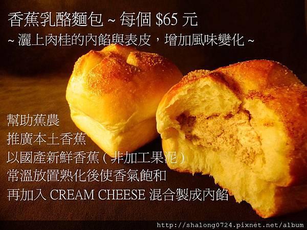 香蕉乳酪麵包.jpg