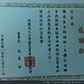 台灣優良農產品發展協會(CAS)