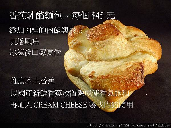 香蕉乳酪麵包2001.09.jpg