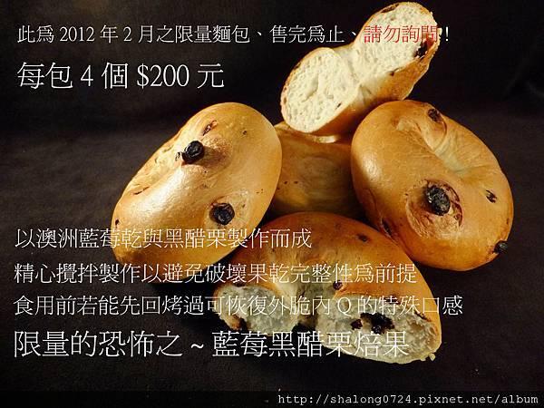 2012.02藍莓黑醋栗焙果.jpg