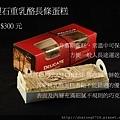 330元 大理石重乳酪長條蛋糕2012