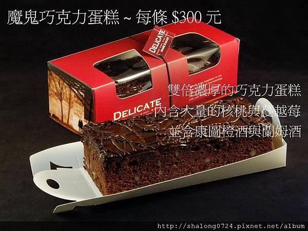 330元  魔鬼巧克力蛋糕2012
