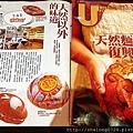 2013.08~香港U Magazine的報導