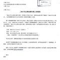 2013.10月香港的受獎邀請